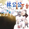 林公公 下台II (Beta) logo