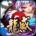 龍威on-line icon