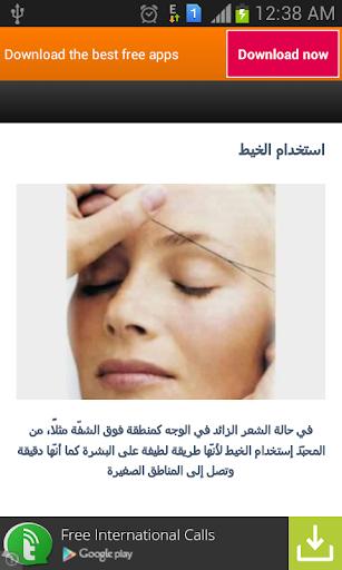 ازالة الشعر نهائيا بطرق سهلة