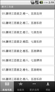 玩書籍App|唐詩三百首(簡繁版)免費|APP試玩