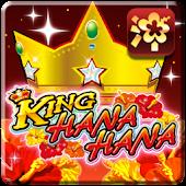 キングハナハナ-30