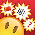 123猜猜猜™ (中国版) - Emoji Pop™