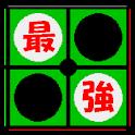 最強リバーシ icon