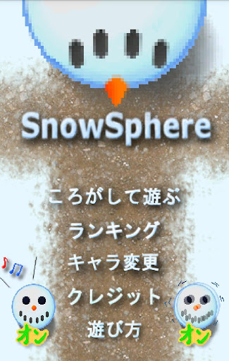 SnowSphere 1.1 Windows u7528 1