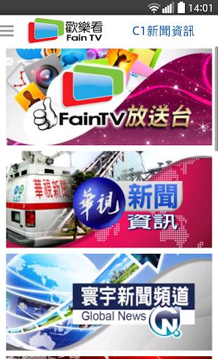 歡樂看FainTV手機電視免費視頻Fain TV行動電視