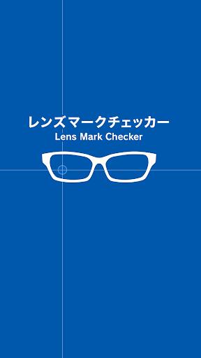レンズマークチェッカー 一般版