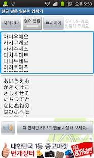 한글 발음 일본어 입력기- screenshot thumbnail