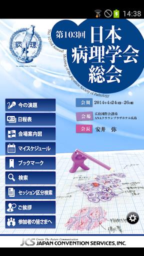 第103回日本病理学会総会 Mobile Planner