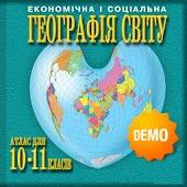Географія, 10-11 клас (демо)
