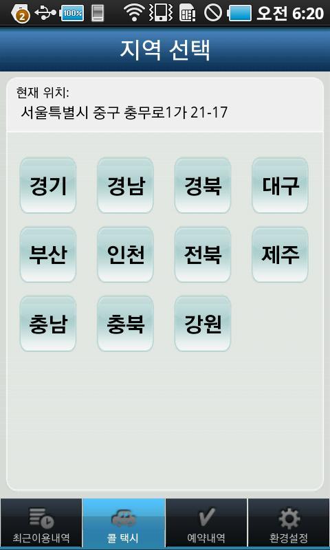 안심택시콜- screenshot