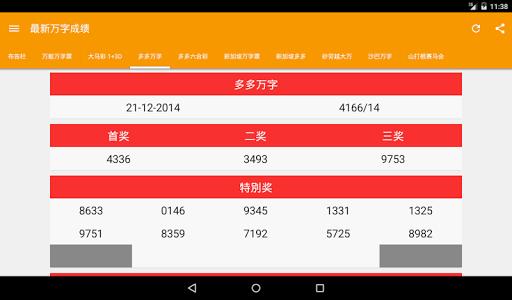 玩免費生活APP|下載4dCombo: 现场万字开彩成绩 app不用錢|硬是要APP