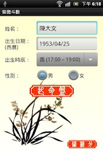 紫微斗數 生活 App-癮科技App