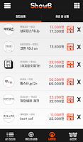 Screenshot of ShowB(쇼비) - 여성의류쇼핑몰 가격비교 앱