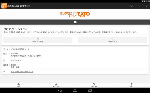 NIIGATA BIZ EXPO MAP 2.2 Windows u7528 7