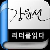 강윤선 - 리더를 읽다 시리즈(무료책)