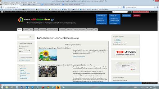 www.wikishareideas.gr