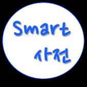 Smart Dic - 스마트폰 사전