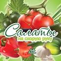 Салаты - кулинарные рецепты icon