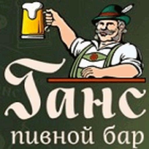 ГАНС пивной БАР
