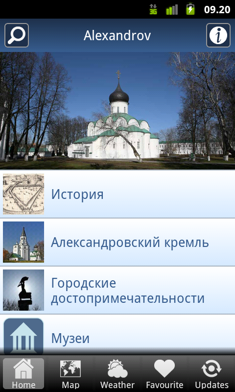 zZz Alexandrov town guide - screenshot