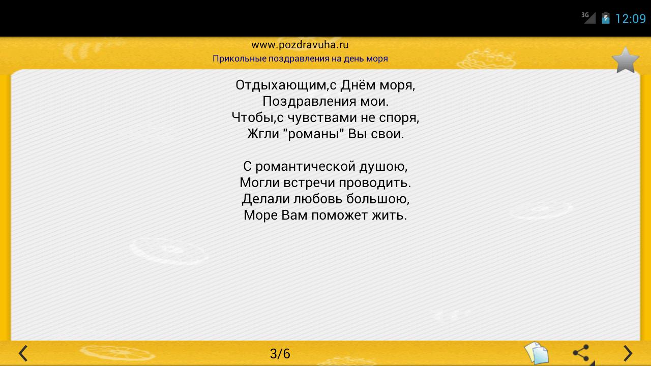 Короткие смс поздравления с Масленицей-2018 - Женский 75