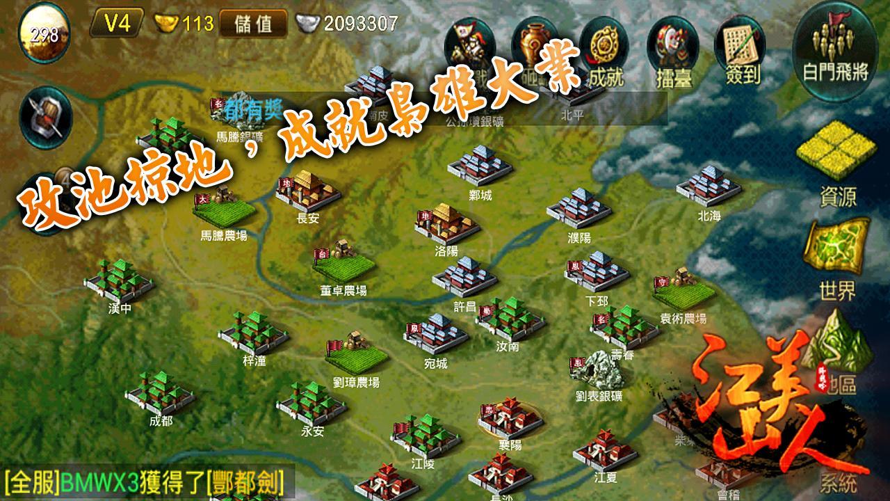 江山美人 - screenshot