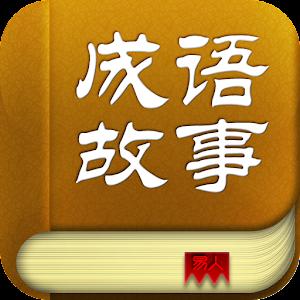 成语故事 教育 App LOGO-硬是要APP