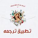 ترجمة انجليزي عربي icon