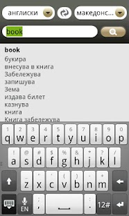 IDIVIDI Речник - screenshot thumbnail
