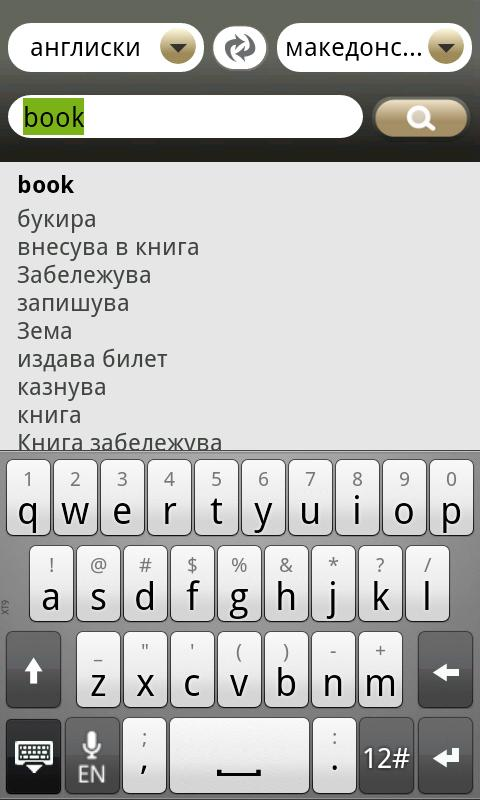 IDIVIDI Речник - screenshot