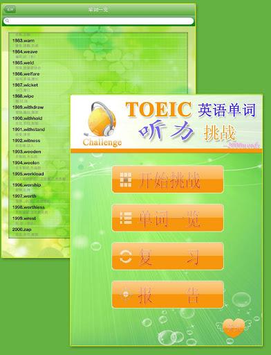 玩免費教育APP|下載TOEIC英语听力挑战 app不用錢|硬是要APP