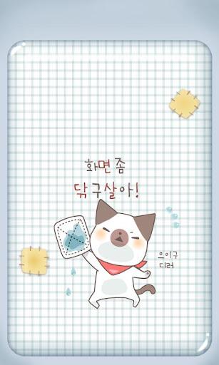 CUKI Theme Cute cleaner Wall