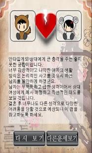 돗자리 간지(폭풍)궁합 - screenshot thumbnail