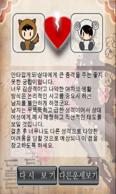 돗자리 간지(폭풍)궁합 - screenshot