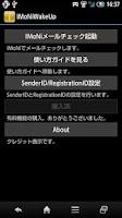 Screenshot of IMoNiWakeUp(IMoNiのPush受信対応)