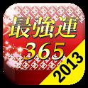 〜2013年版〜最強運365日占い icon