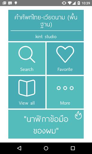 คำศัพท์ไทย-เวียดนาม พื้นฐาน
