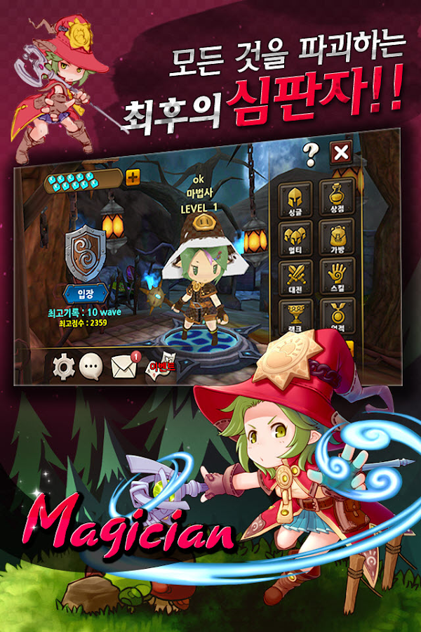 파이팅히어로 for Kakao - screenshot