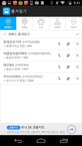 【免費交通運輸App】창원버스-APP點子