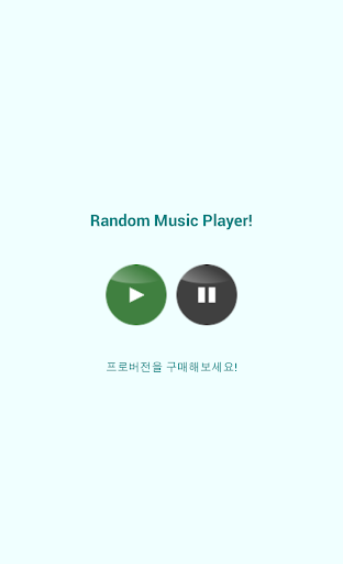 RandomMusicPlayer 랜덤음악재생기 free