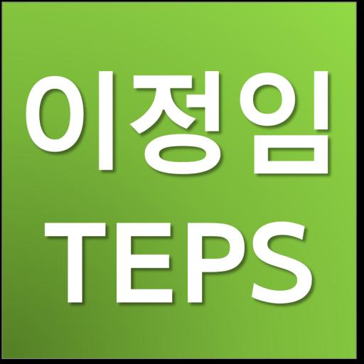 이정임 텝스 신촌 파고다어학원 教育 LOGO-玩APPs