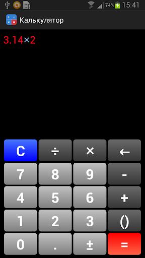 Лживый калькулятор