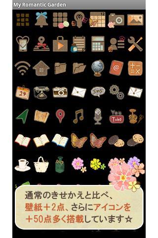 My Romantic Garden u30acu30fcu30eau30fcu58c1u7d19u304du305bu304bu3048 1.0 Windows u7528 4