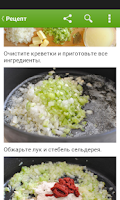 Screenshot of Лучшие рецепты мира