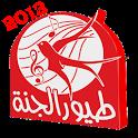 طيور الجنة 2013 icon