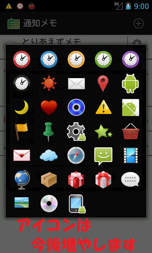 無料生产应用Appの通知メモ2|記事Game