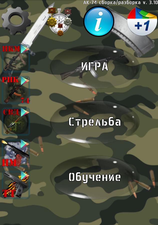 Симулятор Игры Автомат Калашников