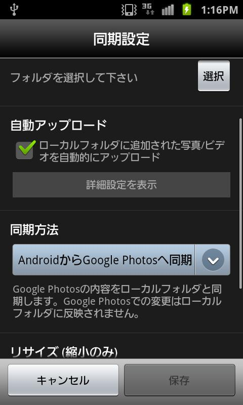 PhotoSync (Sync to Picasa) - screenshot