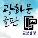 광화문글판 logo