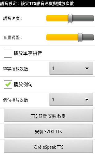 【免費教育App】背單字-Android 手機學英語 中級單字篇-APP點子